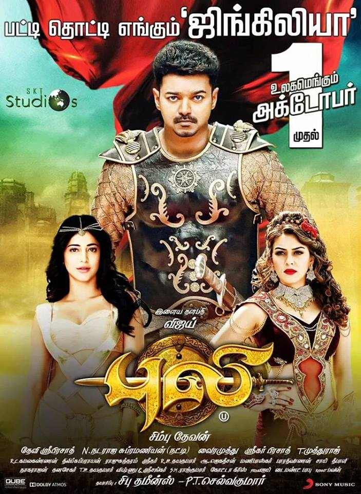 Puli (2016) Goldmines Version Full Hindi Dubbed Movie