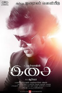 Isai Tamil movie reviews, photos, videos