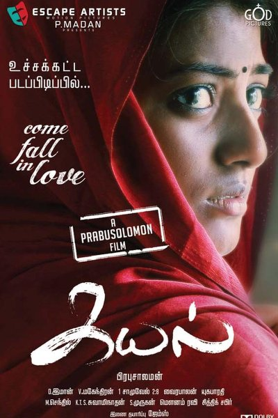 Tamil Movie Kayal Photos, Videos, Reviews