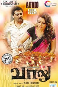 5 Reasons to watch Vaalu in Theatres