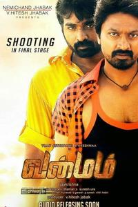 Tamil movie Vanmham‬ playlist