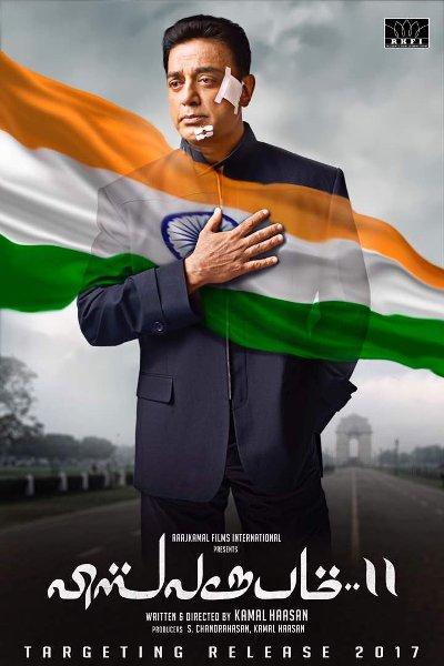 Tamil Movie Vishwaroopam II Photos, Videos, Reviews