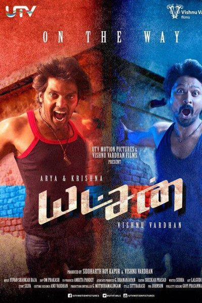 Tamil Movie Yatchan Photos, Videos, Reviews