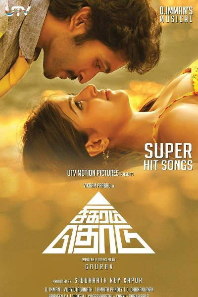Tamil Movie Sigaram Thodu Photos, Videos, Reviews