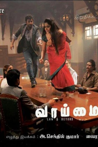 Vaaimai Official Teaser