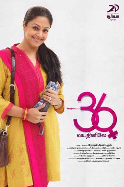 Tamil Movie 36 Vayathinile Photos, Videos, Reviews