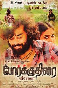 Porkkuthirai Tamil Movie Trailer