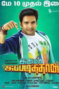 Five reasons to watch Inimey Ippadithaan - What's so special?