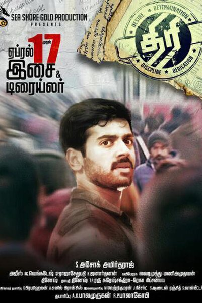 Tamil Movie Thiri  Photos, Videos, Reviews