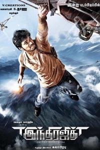 Indrajith Tamil movie reviews, photos, videos