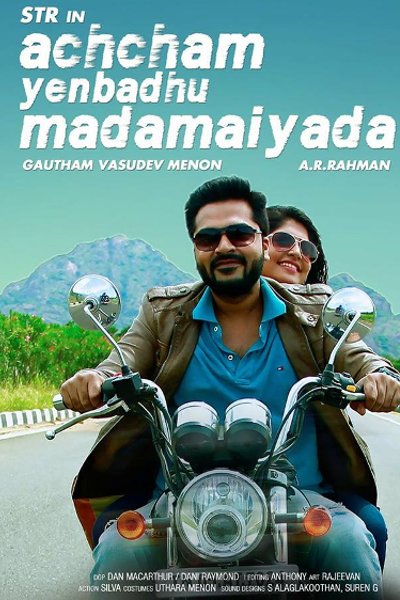 Tamil Movie Achcham Yenbadhu Madamaiyada Photos, Videos, Reviews