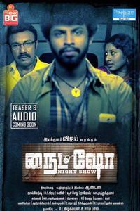 Oru Naal Iravil (Night Show) to release on November 20