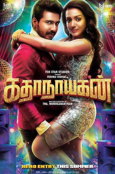 Tamil Movie Katha Nayagan Photos, Videos, Reviews