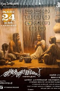Merku Thodarchi Malai Tamil movie reviews, photos, videos