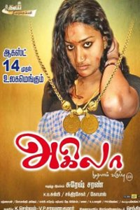Tamil Movie Akila Muthalam Vaguppu Photos, Videos, Reviews
