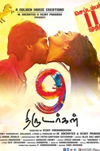 Tamil Movie 9 Thirudargal Photos, Videos, Reviews