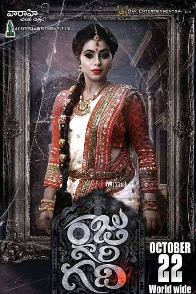 Telugu Movie Raju Gari Gadhi Photos, Videos, Reviews