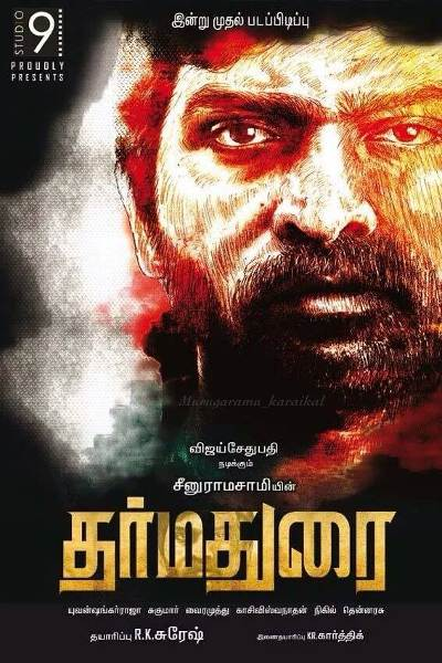 Tamil Movie Dharma Durai Photos, Videos, Reviews