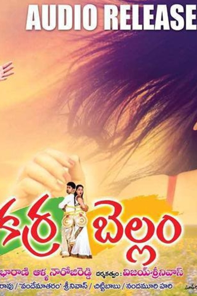Telugu Movie Jeelakarra Bellam Photos, Videos, Reviews