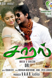 Saaral Tamil movie reviews, photos, videos