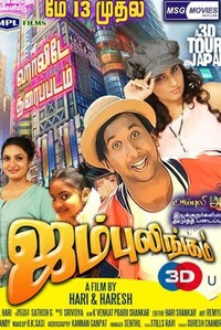 Jumbulingam 3D Tamil movie reviews, photos, videos