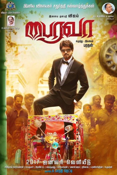 Tamil Movie Bairavaa Photos, Videos, Reviews