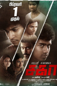 Sagaa Tamil movie reviews, photos, videos