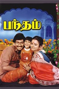 Bandham Tamil movie reviews, photos, videos