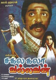 Tamil Movie Sakalakala Vallavan Photos, Videos, Reviews