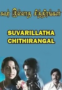 Suvarilladha Chiththirangal Tamil movie reviews, photos, videos