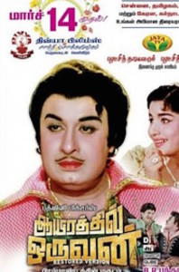 Ayirathil Oruvan Tamil movie reviews, photos, videos
