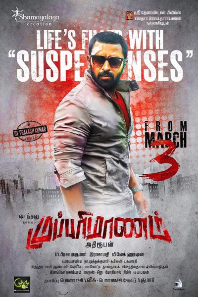 Tamil Movie  Mupparimanam Photos, Videos, Reviews