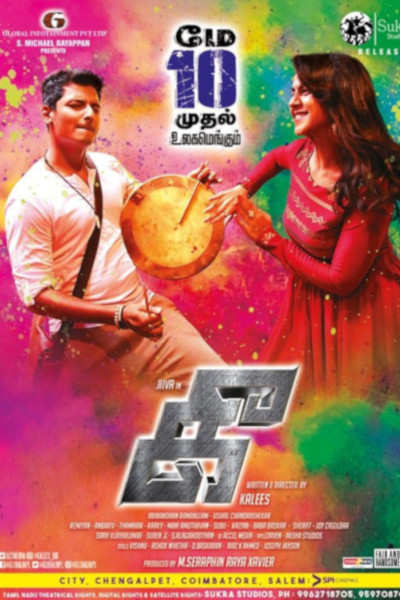 Tamil Movie Kee Photos, Videos, Reviews
