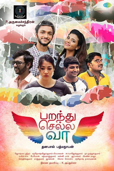 Tamil Movie Parandhu Sella Vaa Photos, Videos, Reviews