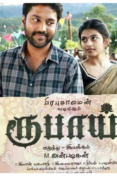 Tamil Movie Rubaai Photos, Videos, Reviews