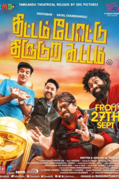Tamil Movie Thittam Pottu Thirudura Koottam Photos, Videos, Reviews