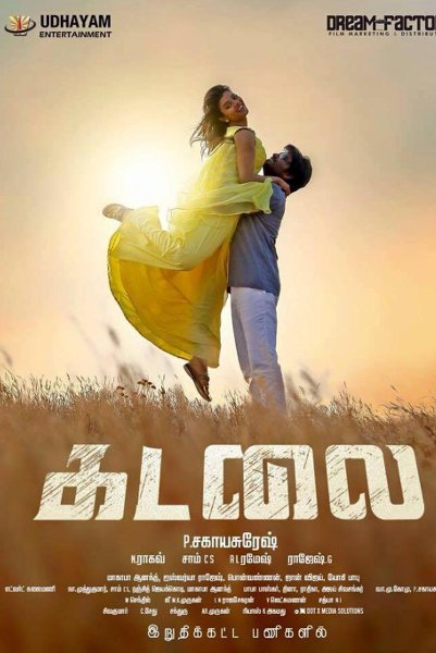 Tamil Movie Kadalai Photos, Videos, Reviews