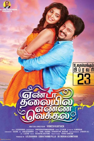Tamil Movie Yenda Thalaiyila Yenna Vekkala Photos, Videos, Reviews