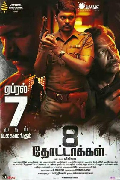 Tamil Movie 8 Thottakkal Photos, Videos, Reviews
