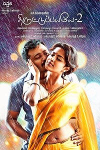Thiruttu Payale 2 release confirmed on