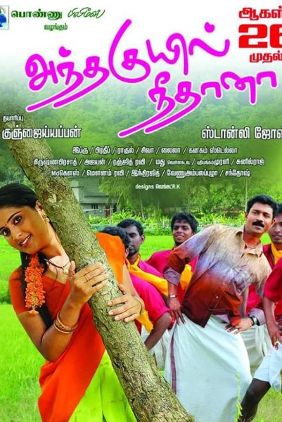 Tamil Movie Andha Kuyil Neethana Photos, Videos, Reviews