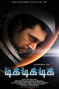 Important announcement about India's first space film