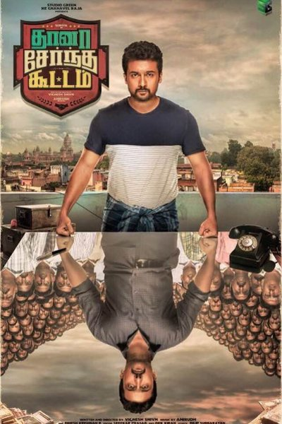 Tamil Movie Thaanaa Serndha Koottam Photos, Videos, Reviews