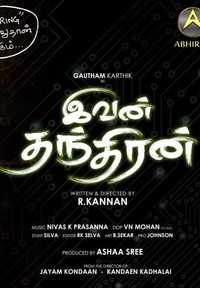 Here's Ivan Thandhiran Official Trailer