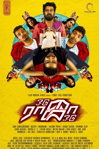 Tamil Movie Odu Raja Odu Photos, Videos, Reviews