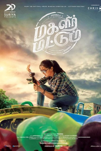 Tamil Movie Magalir Mattum Photos, Videos, Reviews