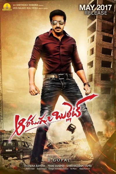 Telugu Movie Aaradugula Bullet Photos, Videos, Reviews