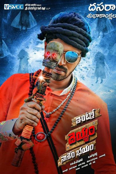 Telugu Movie Intlo Dayyam Nakem Bhayyam Photos, Videos, Reviews