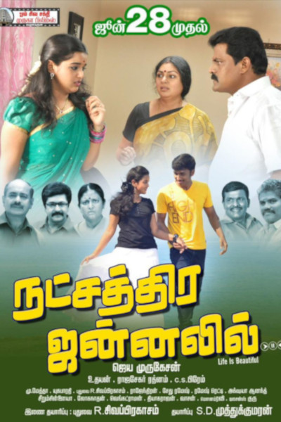 Tamil Movie Natchathira Jannalil Photos, Videos, Reviews