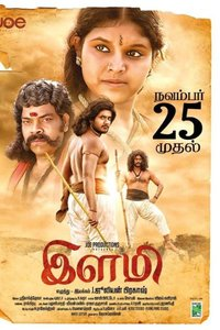 Ilami Tamil Movie Official Trailer